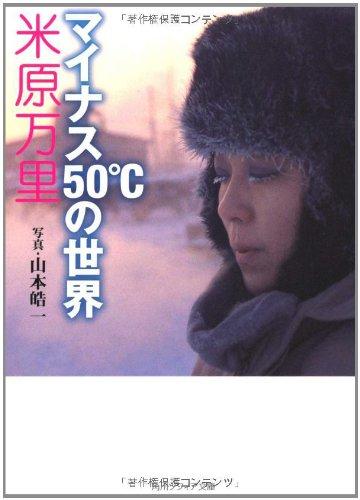 マイナス50℃の世界 (角川ソフィア文庫)