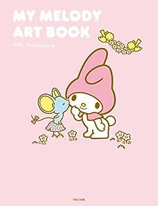 MY MELODY ART BOOK マイメロディ アートブック