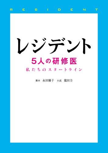 レジデント―5人の研修医 (Linda BOOKS!)