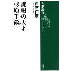 諜報の天才 杉原千畝(新潮選書)