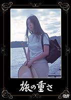 あの頃映画 「旅の重さ」 [DVD]