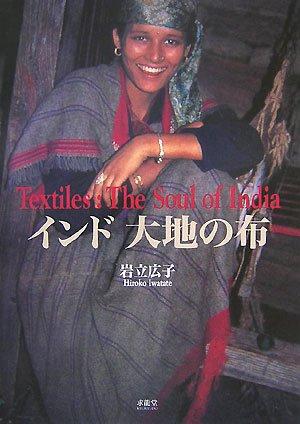 インド 大地の布―岩立広子コレクション