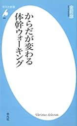 からだが変わる体幹ウォーキング (平凡社新書 466)