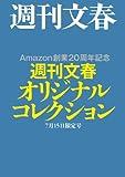 Amazon創業20周年記念 週刊文春オリジナルコレクション2015715限定発売