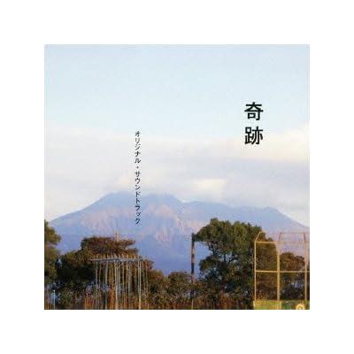 奇跡/オリジナル・サウンドトラック をAmazonでチェック!