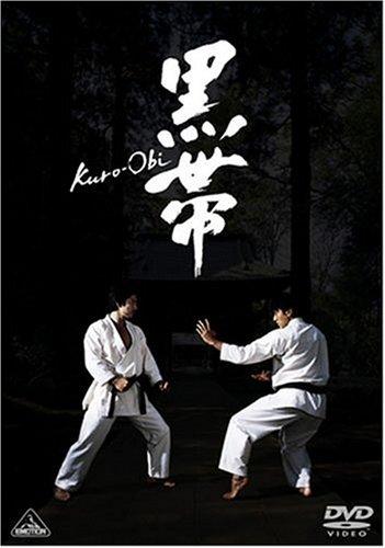 黒帯 KURO-OBI 通常版 [DVD]