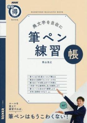 美文字を自在に 筆ペン練習帳 (生活実用シリーズ)