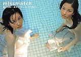 missmatch―堀北真希×黒木メイサ×シノヤマキシン [単行本] / 篠山 紀信 (著); 小学館 (刊)