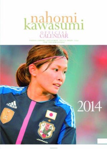 川澄 奈穂美 2014カレンダー
