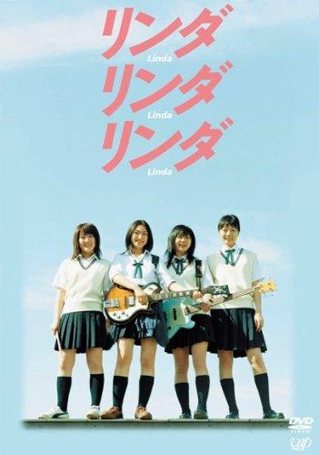 リンダリンダリンダ [DVD]