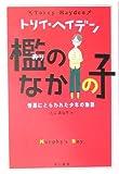 檻のなかの子―憎悪にとらわれた少年の物語 (トリイ・ヘイデン文庫)