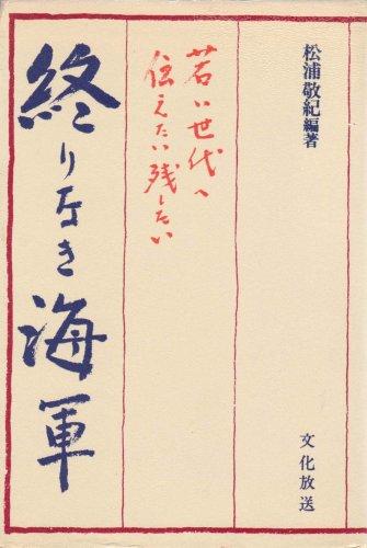 終りなき海軍―若い世代へ伝えたい残したい (1978年) -