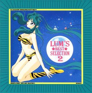 「うる星やつら」 ラムのベスト・セレクション2
