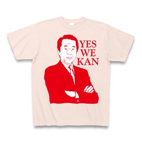 【菅直人】YES WE KAN Tシャツ Pure Color Print(ライトピンク) M