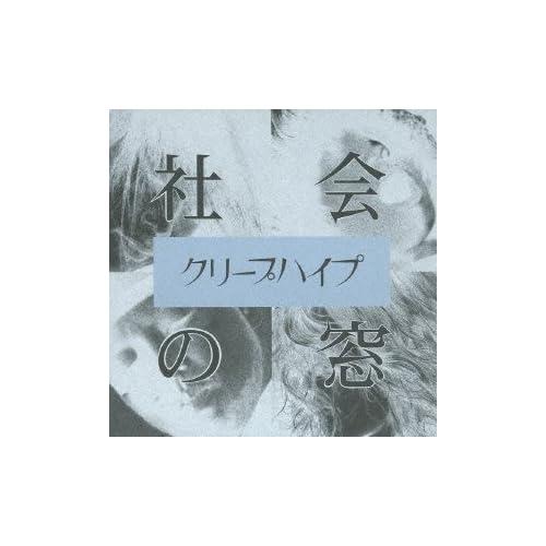 社会の窓(初回限定DVD付き、全国ツアー先行予約シリアルナンバー封入! )をAmazonでチェック!