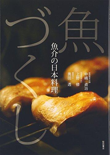 魚づくし―魚介の日本料理