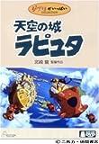 天空の城ラピュタ DVDコレクターズ・エディション