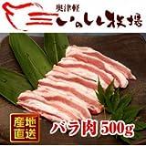 奥津軽いのしし牧場 バラ肉 スライス (500g)