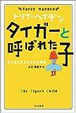 (トリイ・へイデン文庫)タイガーと呼ばれた子--愛に飢えたある少女の物語 (ハヤカワ文庫 HB)