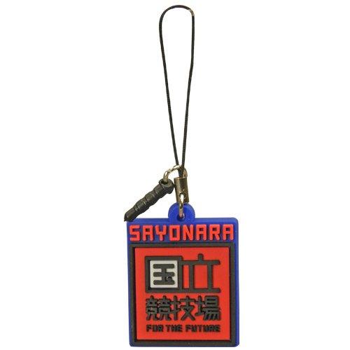 Jリーグエンタープライズ SAYONARA国立競技場記念 ストラップ ブルー