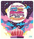 ドキドキワクワク ぱみゅぱみゅレボリューションランド2012 in キラキラ武道館 [Blu-ray]