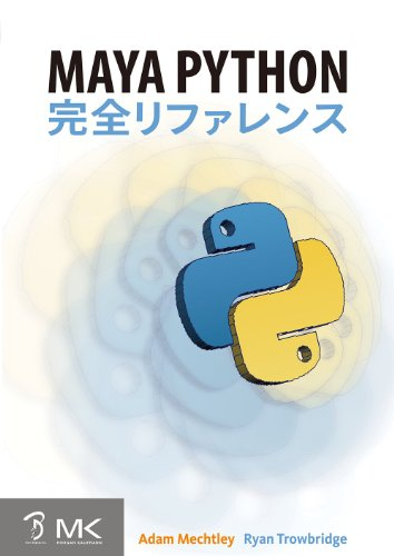 Maya Python 完全リファレンス (Maya Python for Games and Film)