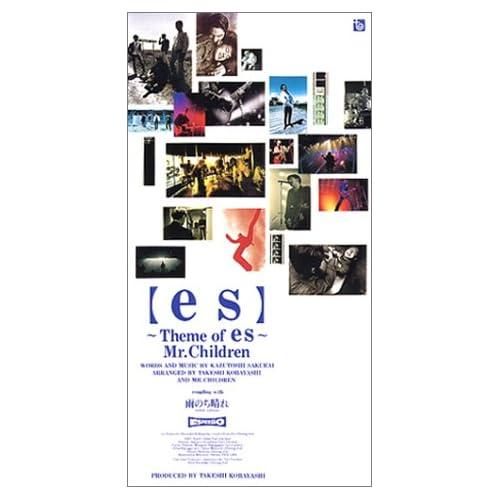 es~Theme of es~