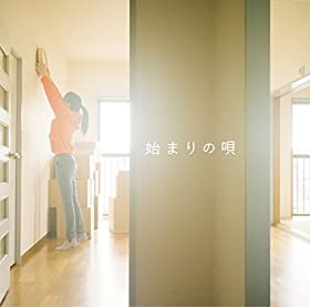 始まりの唄(初回限定盤)(DVD付)