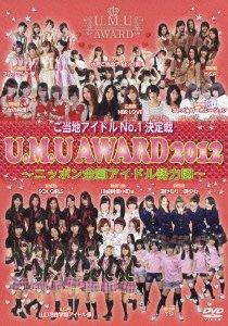 ご当地アイドルNO.1決定戦「U.M.U AWARD 2012」~ニッポン全国アイドル勢力図~ [DVD]