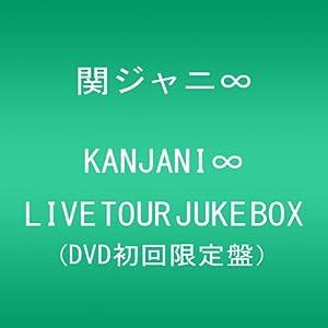 KANJANI∞ LIVE TOUR JUKE BOX(初回限定盤) [DVD]をAmazonでチェック!