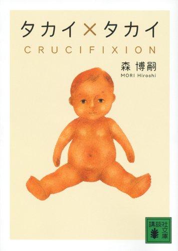 タカイ×タカイ CRUCIFIXION (講談社文庫)