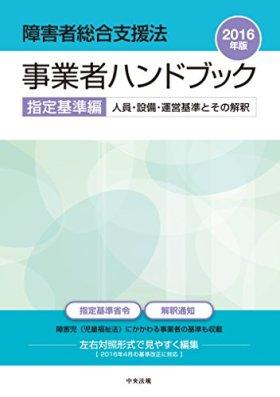 障害者総合支援法 事業者ハンドブック 指定基準編〔2016年版〕