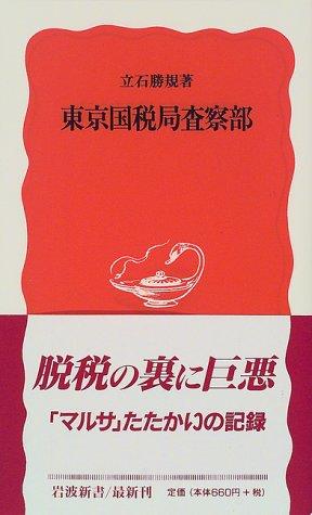 東京国税局査察部 (岩波新書)