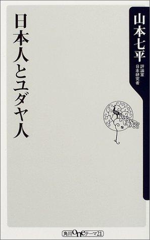 日本人とユダヤ人 (角川oneテーマ21 (A-32))