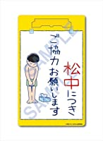おそ松さん ○○松中 ホワイトボードマグネットシート