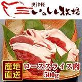 奥津軽いのしし牧場 ロース スライス (500g)