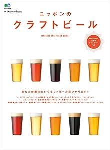 別冊Discover Japan ニッポンのクラフトビール[雑誌]
