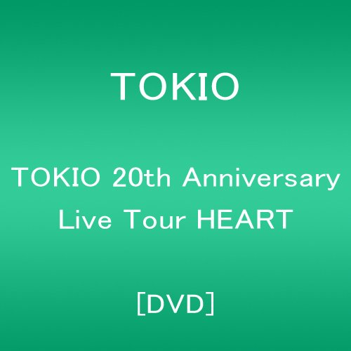TOKIO 20th Anniversary Live Tour HEART [DVD]をAmazonでチェック!