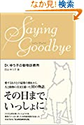Saying GoodbyeDrゆう子の動物診療所