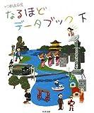 47都道府県なるほどデータブック〈下〉