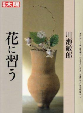 花に習う (別冊太陽)
