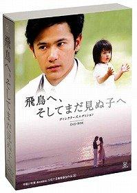 飛鳥へ、そしてまだ見ぬ子へ~ ディレクターズ エディション DVDBOX