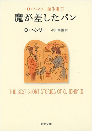 魔が差したパン: O・ヘンリー傑作選III (新潮文庫)