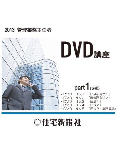 2013年版管理業務主任者DVD講座1 (配信用)