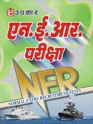 N.E.R. Pariksha