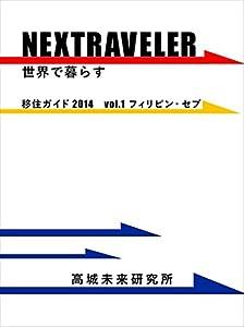 NEXTRAVELER 世界で暮らす 移住ガイド2014 vol.1 フィリピン・セブ