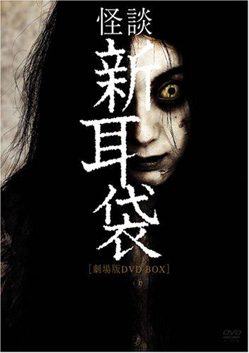 怪談新耳袋劇場版 DVD-BOX