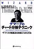 デマークのチャート分析テクニック (ウィザードブックシリーズ 41)