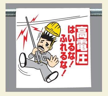 ワンタッチ取付標識 340-87 『高電圧 はいるな ふれるな 』