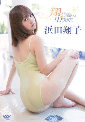 浜田翔子/翔TIME [DVD]